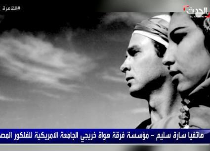مؤسسة فرقة فلكلور للهواة: محمود رضا رقص معنا وعمره 79 عاما