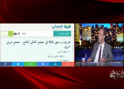 """الكمامة كنز لا يفنى..عمرو أديب يرد على المعلقين على استخدامه كلمة """"تفافة"""""""