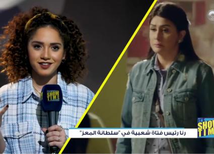 رنا رئيس تصف تجربة التمثيل مع غادة عبد الرازق وخالد الصاوي