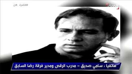 صرامة ورقة..المدير السابق لفرقة رضا يتذكر مواقف محمود رضا معه