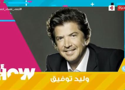 وليد توفيق يروي كيف شعر بتفجير بيروت