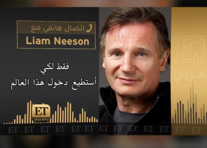 ليام نيسون يصف تجربة التمثيل مع ابنه في Made in Italy