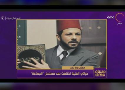 """إياد نصار: حياتي اختلفت بعد مسلسل """"الجماعة"""""""
