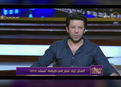 إياد نصار يشرح موقفه من سلوك التحرش