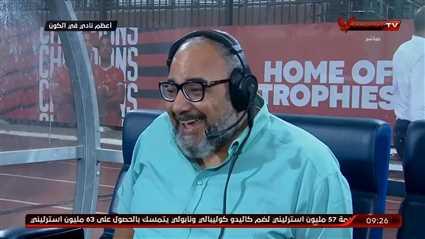 مباراة قدامى النادي الأهلي بتعليق بيومي فؤاد