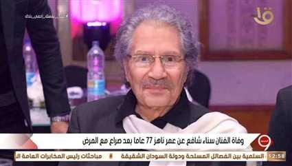"""المداخلة الأخيرة للفنان الراحل سناء شافع مع برنامج """"التاسعة"""""""