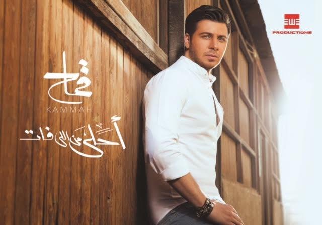 """اسمع- ألبوم محمد قماح """"أحلى من اللي فات"""""""